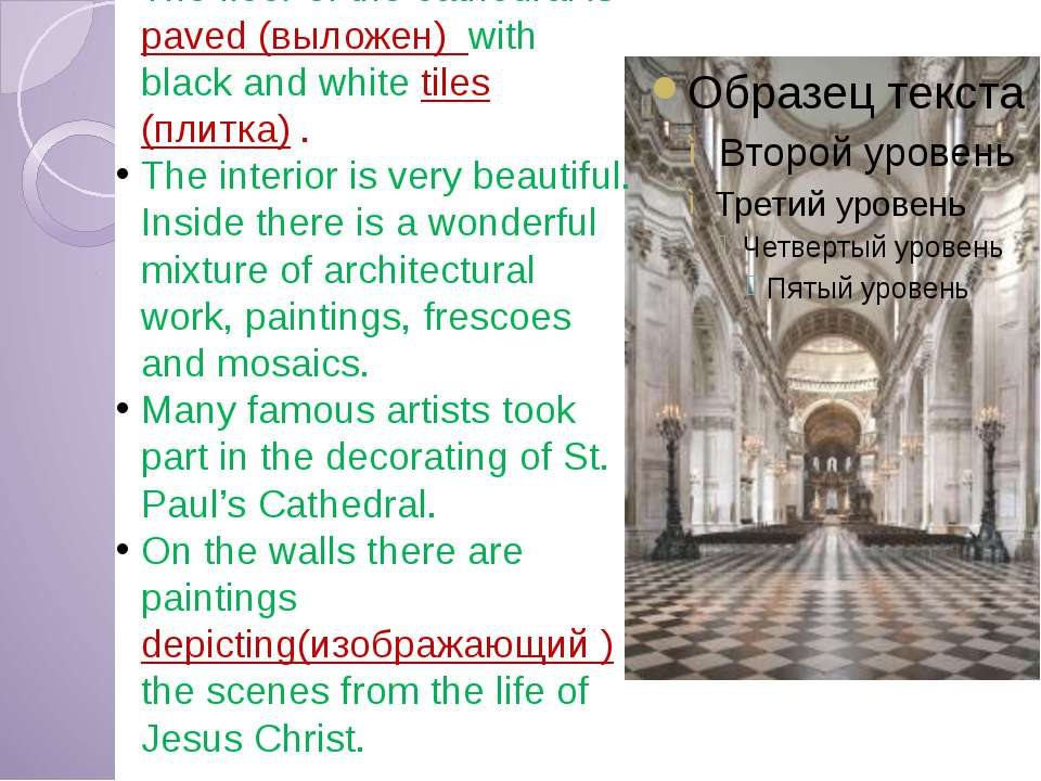 The floor of the cathedral is paved (выложен) with black and white tiles (пли...