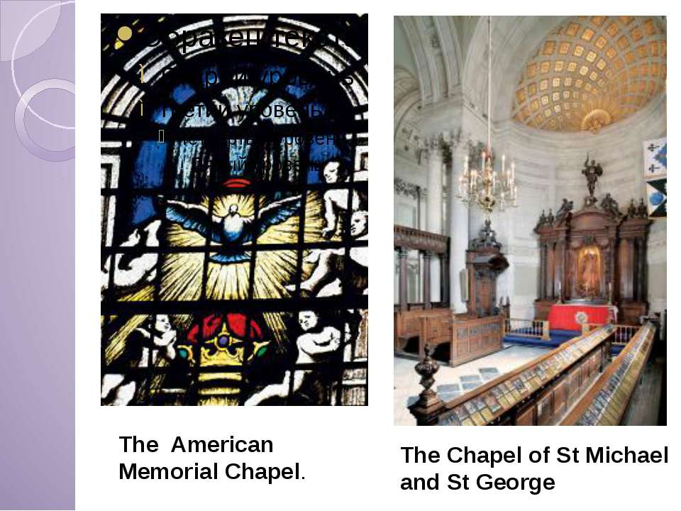 The Chapel of St Michael and St George The American Memorial Chapel.