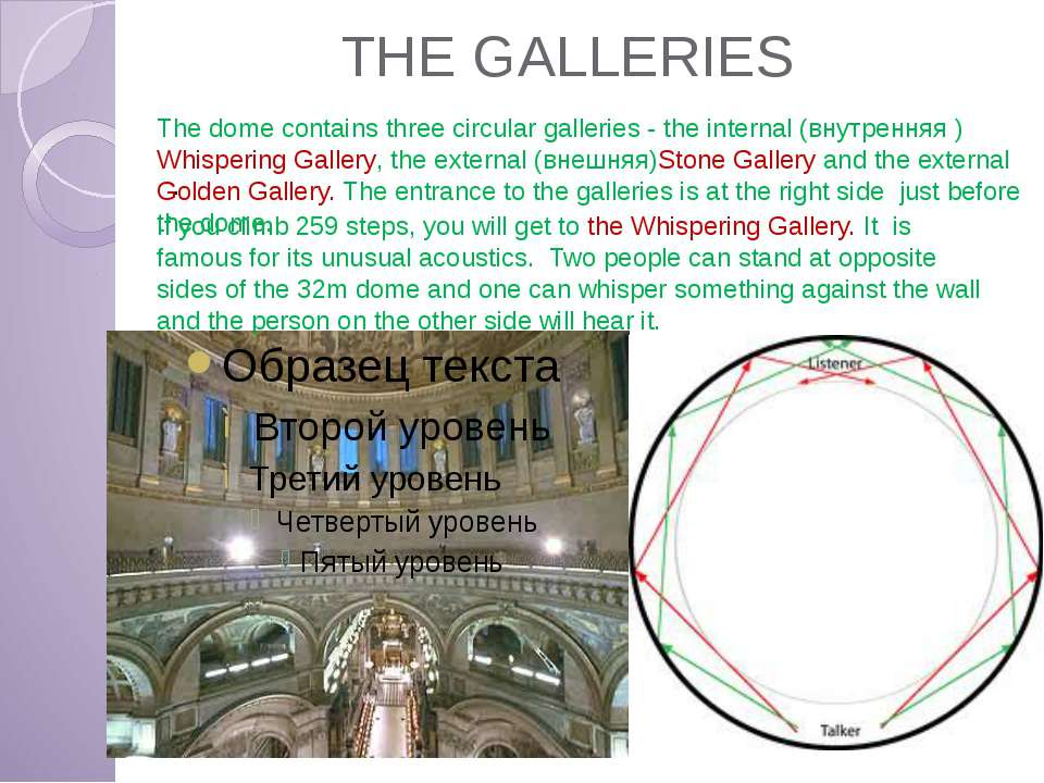 THE GALLERIES . The dome contains three circular galleries - the internal (вн...