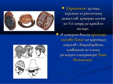 Украшения: кольца, перстни из различных металлов, которые носят по 5-6 штук н...
