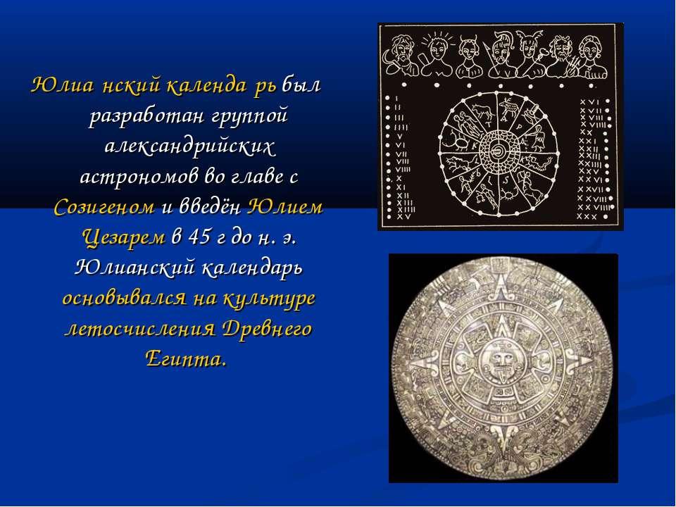 Юлиа нский календа рь был разработан группой александрийских астрономов во гл...
