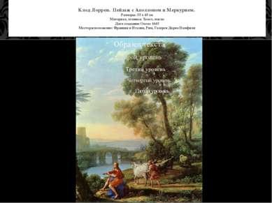 Клод Лоррен. Пейзаж с Аполлоном и Меркурием. Размеры: 55 x 45 см Материал, те...