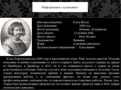 Информация о художнике. Имя при рождении: Клод Желле Дата рождения: 1600 год ...