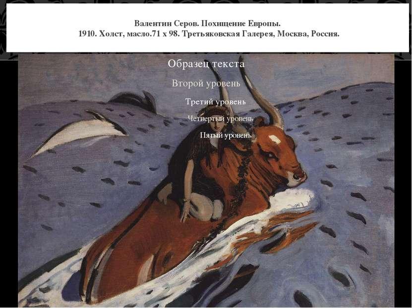 Валентин Серов. Похищение Европы. 1910. Холст, масло.71 х 98. Третьяковская Г...