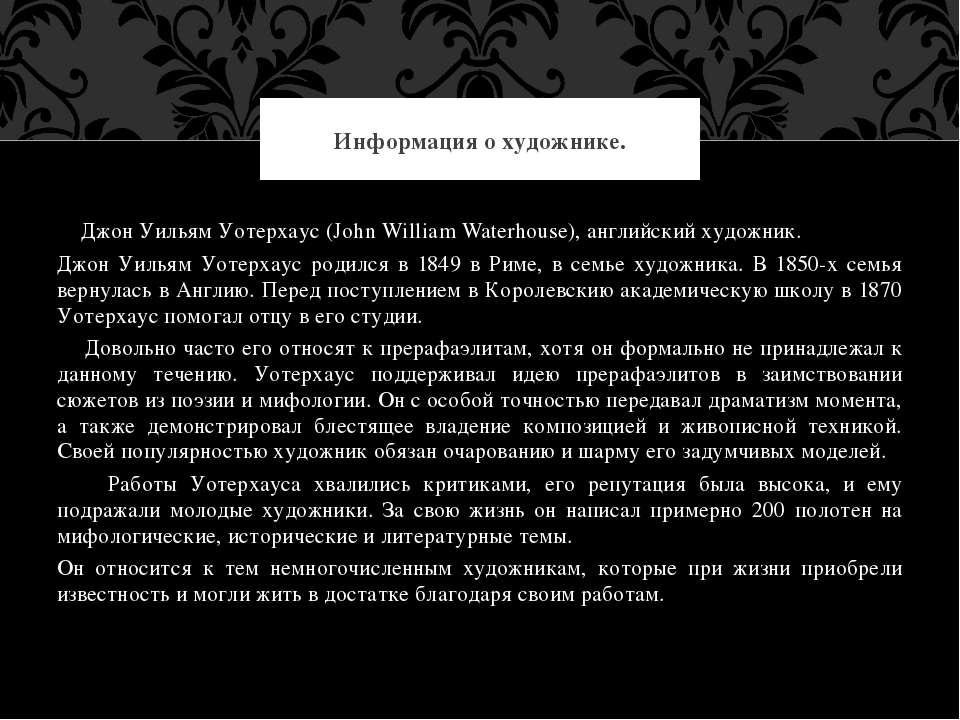 Джон Уильям Уотерхаус (John William Waterhouse), английский художник. Джон Уи...