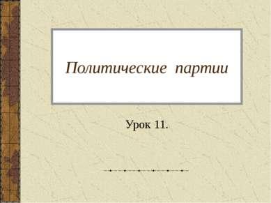 Политические партии Урок 11.