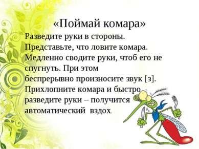 «Поймай комара» Разведите руки в стороны. Представьте, что ловите комара. Мед...
