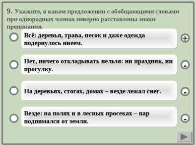 9. Укажите, в каком предложении с обобщающими словами при однородных членах н...