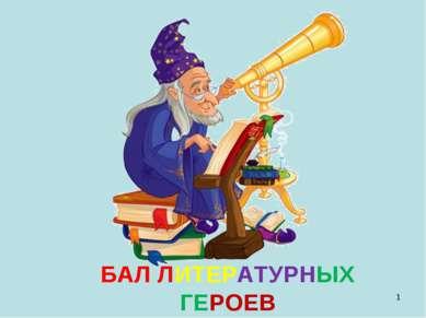 * БАЛ ЛИТЕРАТУРНЫХ ГЕРОЕВ