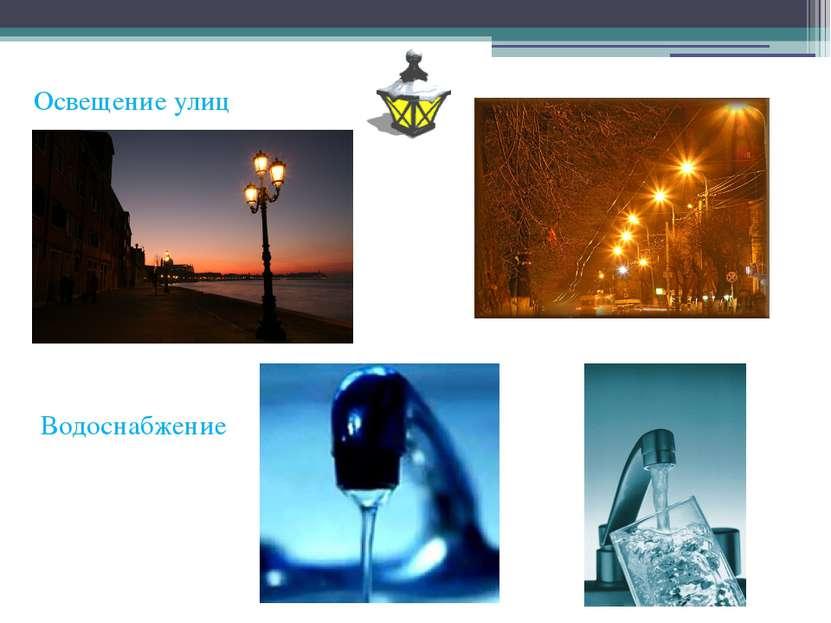 Освещение улиц Водоснабжение