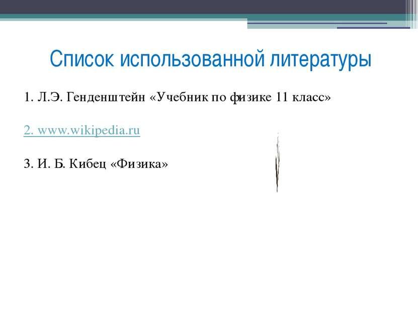 Список использованной литературы 1. Л.Э. Генденштейн «Учебник по физике 11 кл...