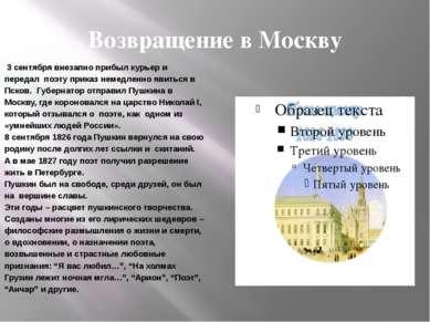 Возвращение в Москву 3 сентября внезапно прибыл курьер и передал поэту приказ...
