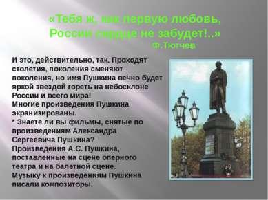 «Тебя ж, как первую любовь, России сердце не забудет!..» Ф.Тютчев И это, дейс...