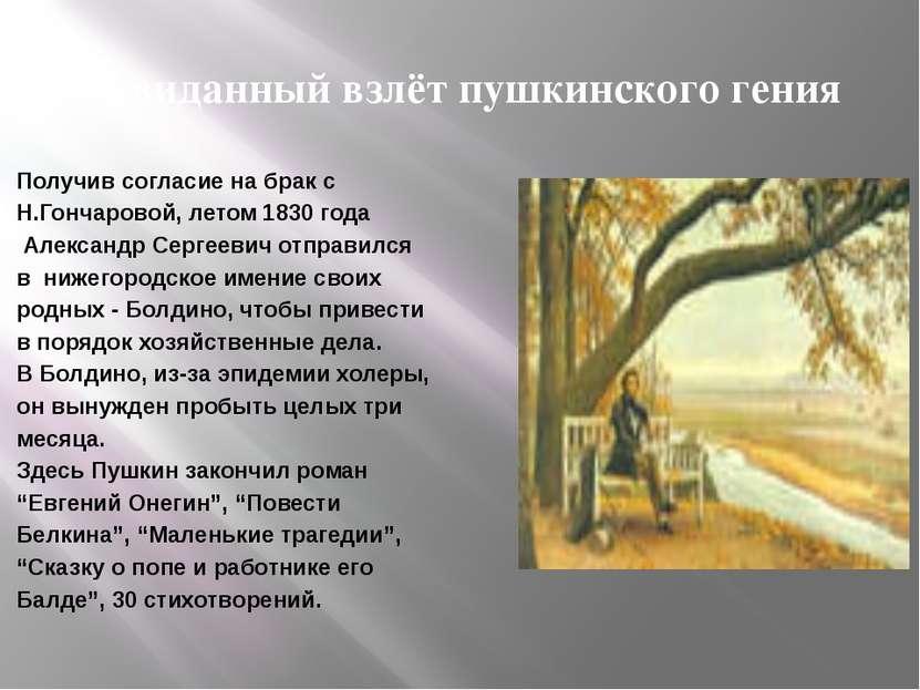 Невиданный взлёт пушкинского гения Получив согласие на брак с Н.Гончаровой, л...