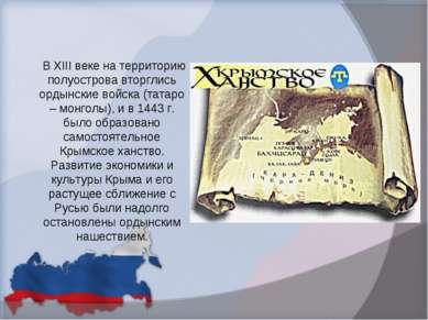 В XIII веке на территорию полуострова вторглись ордынские войска (татаро – мо...