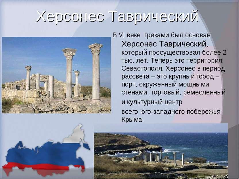 Херсонес Таврический В VI веке греками был основан Херсонес Таврический, кото...