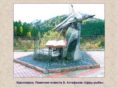 Красноярск. Памятник повести В. Астафьева «Царь-рыба».