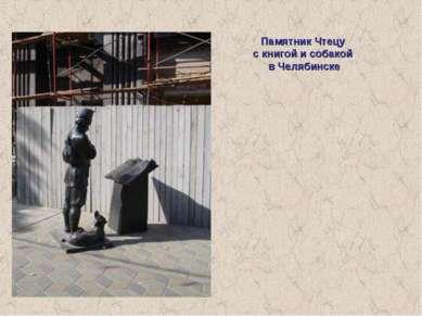 Памятник Чтецу с книгой и собакой в Челябинске