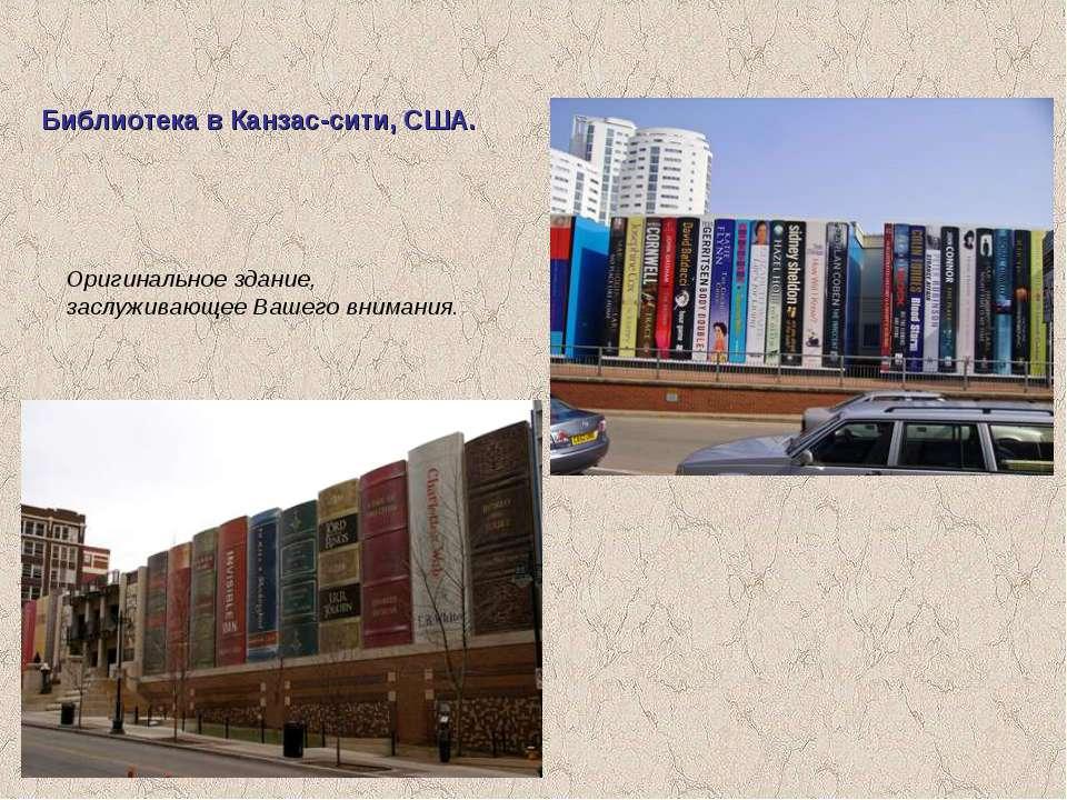 Библиотека в Канзас-сити, США. Оригинальное здание, заслуживающее Вашего вним...