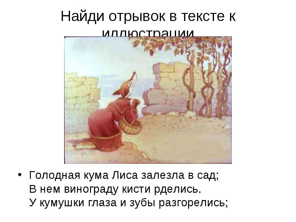 Найди отрывок в тексте к иллюстрации Голодная кума Лиса залезла в сад; В нем ...