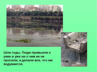 Шли годы. Люди привыкли к реке и уже ни о чем ее не просили, а делали все, чт...