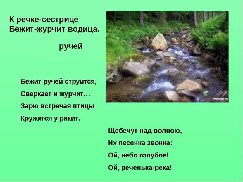 К речке-сестрице Бежит-журчит водица. ручей Бежит ручей струится, Сверкает и ...