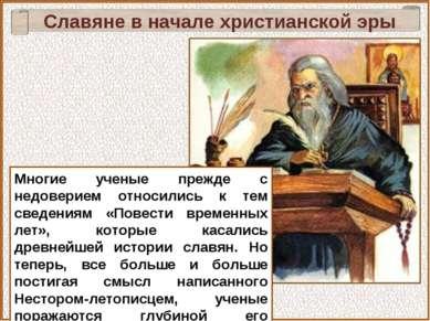 Многие ученые прежде с недоверием относились к тем сведениям «Повести временн...