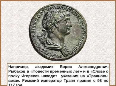 Например, академик Борис Александрович Рыбаков в «Повести временных лет» и в ...