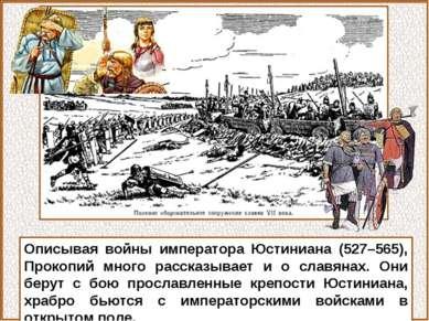 Описывая войны императора Юстиниана (527–565), Прокопий много рассказывает и ...