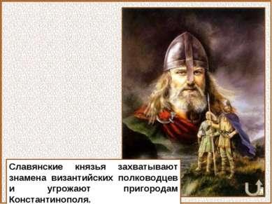 Славянские князья захватывают знамена византийских полководцев и угрожают при...