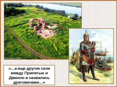 «…а еще другие сели между Припятью и Двиною и назвались дреговичами…»