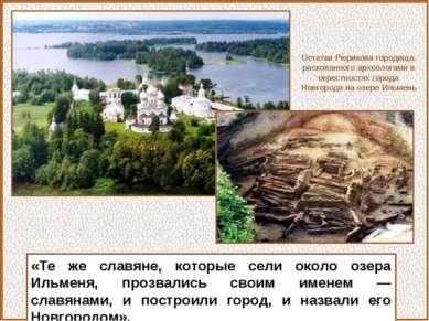 «Те же славяне, которые сели около озера Ильменя, прозвались своим именем — с...