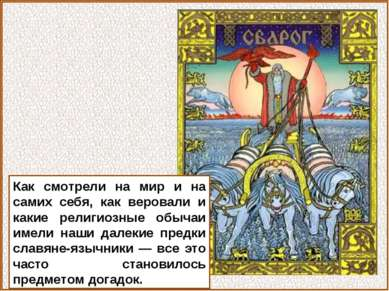Как смотрели на мир и на самих себя, как веровали и какие религиозные обычаи ...