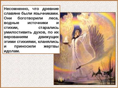 Несомненно, что древние славяне были язычниками. Они боготворили леса, водные...