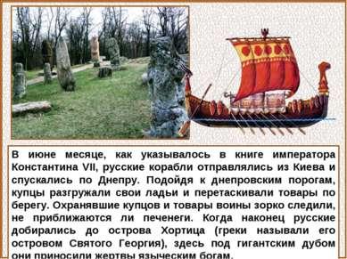 В июне месяце, как указывалось в книге императора Константина VII, русские ко...