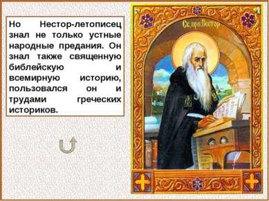 Но Нестор-летописец знал не только устные народные предания. Он знал также св...
