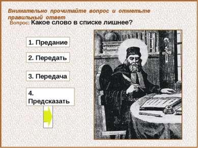 Вопрос: Какое слово в списке лишнее? 3. Передача Внимательно прочитайте вопро...