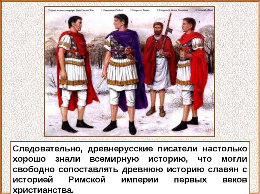 Следовательно, древнерусские писатели настолько хорошо знали всемирную истори...