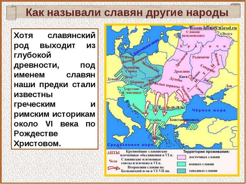 Хотя славянский род выходит из глубокой древности, под именем славян наши пре...