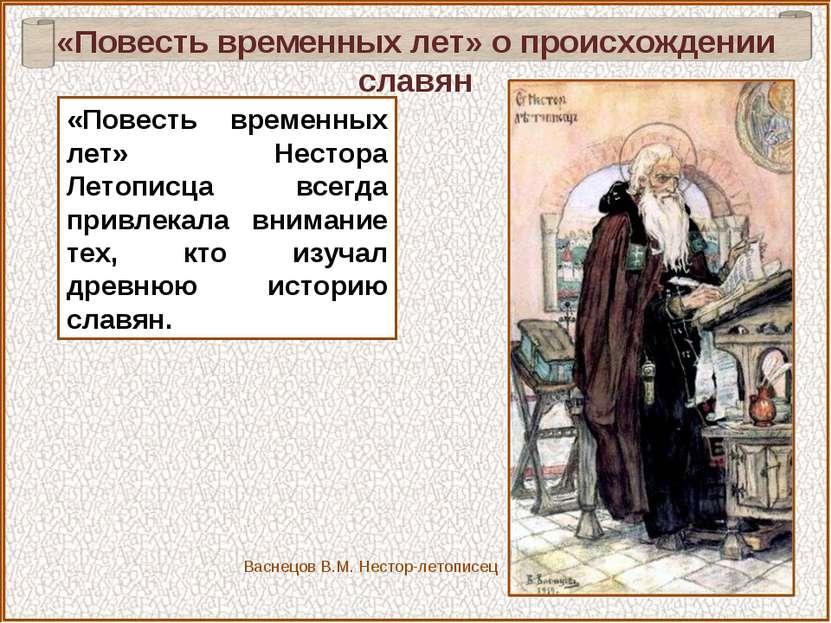 «Повесть временных лет» о происхождении славян «Повесть временных лет» Нестор...