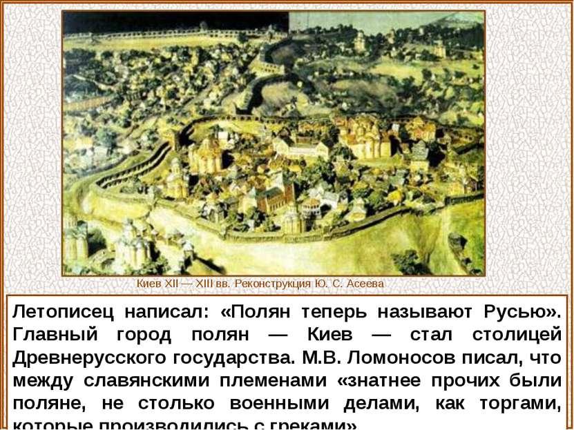 Летописец написал: «Полян теперь называют Русью». Главный город полян — Киев ...