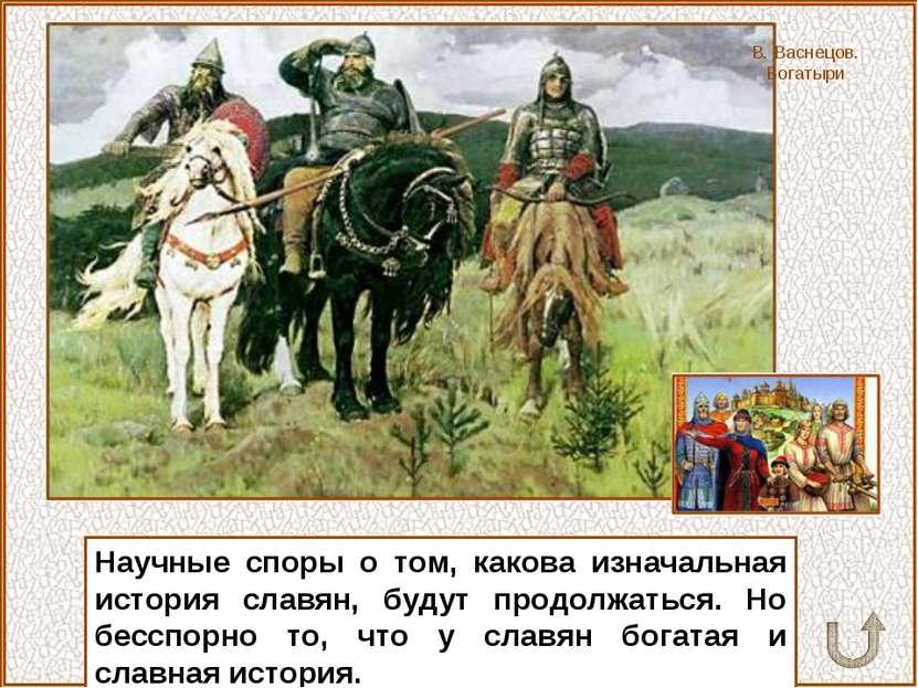 Научные споры о том, какова изначальная история славян, будут продолжаться. Н...