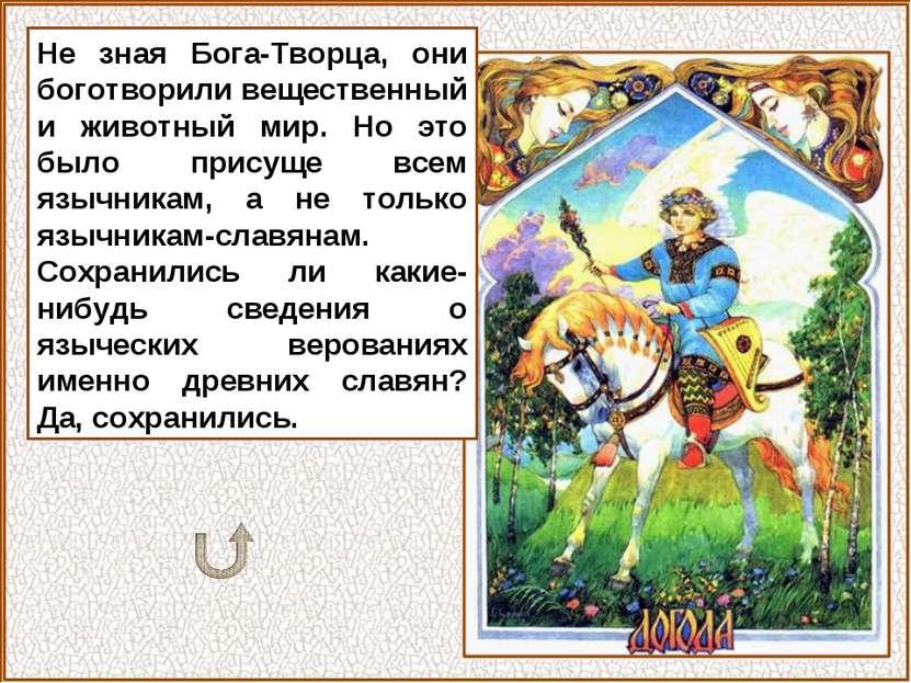 Не зная Бога-Творца, они боготворили вещественный и животный мир. Но это было...