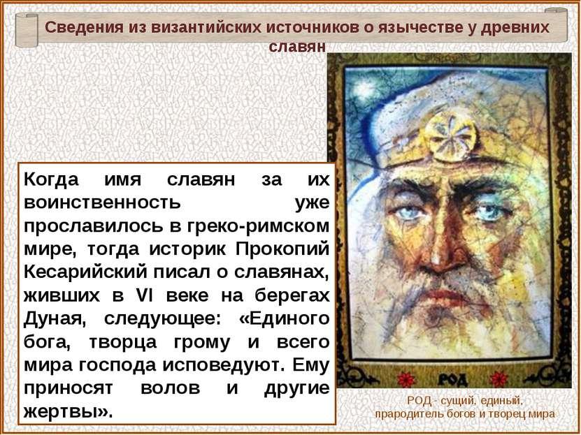 Когда имя славян за их воинственность уже прославилось в греко-римском мире, ...