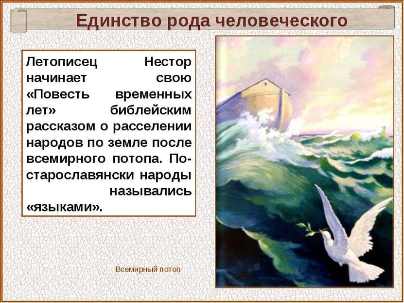 Летописец Нестор начинает свою «Повесть временных лет» библейским рассказом о...