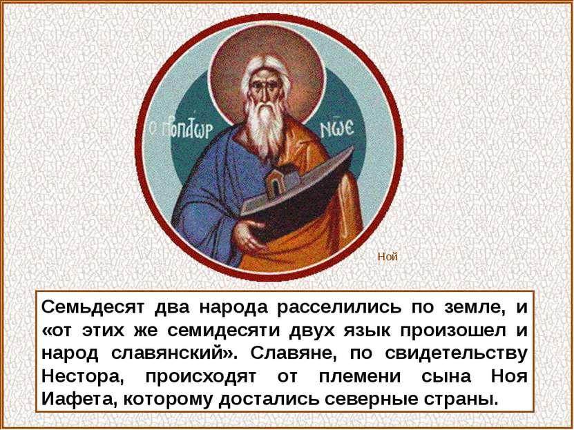 Семьдесят два народа расселились по земле, и «от этих же семидесяти двух язык...