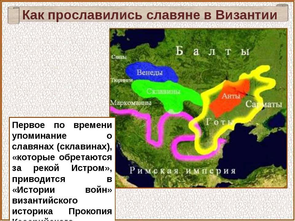 Первое по времени упоминание о славянах (склавинах), «которые обретаются за р...