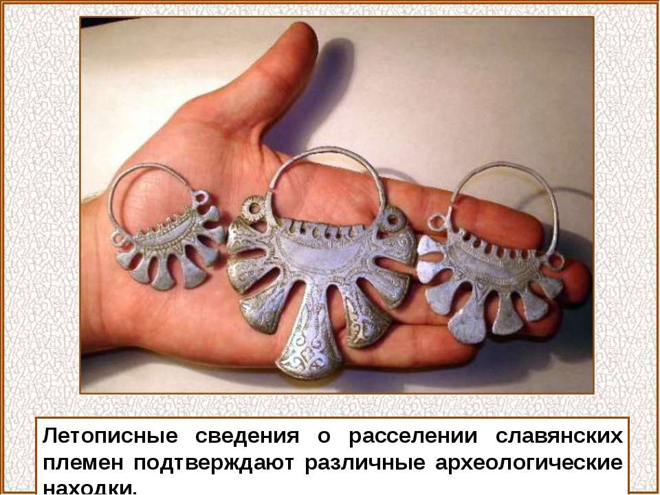 Летописные сведения о расселении славянских племен подтверждают различные арх...