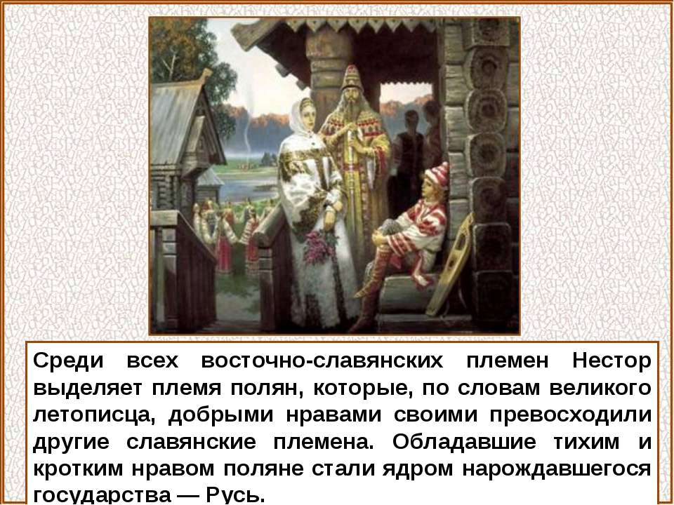 Среди всех восточно-славянских племен Нестор выделяет племя полян, которые, п...