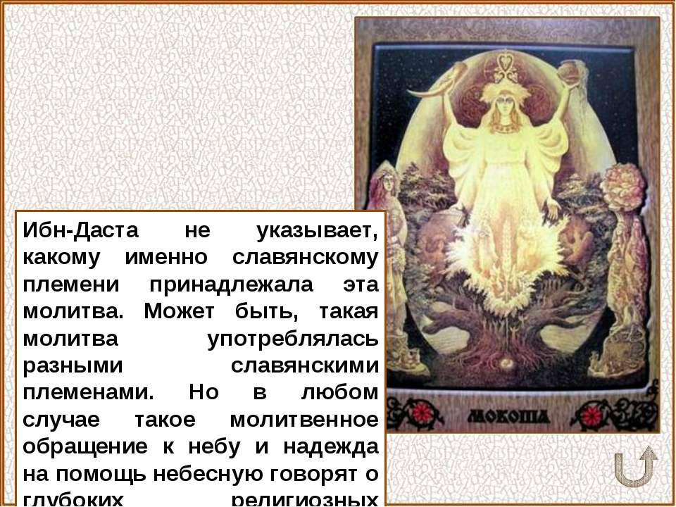 Ибн-Даста не указывает, какому именно славянскому племени принадлежала эта мо...